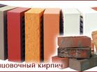 Фотография в   Кирпич силикатный, облицовочный, фундаментный в Нововоронеже 11