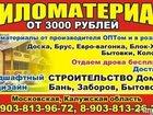 Фотография в Строительство и ремонт Строительные материалы Реализуем любой пиломатериал собственного в Обнинске 3000