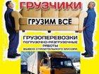 Скачать бесплатно foto Транспортные грузоперевозки Грузоперевозки переезд грузчики разнорабочие без выходных Одесса 69601337 в Одессе