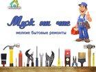 Изображение в Строительство и ремонт Разное Компания Homlike предлагает услуги:  - в Одинцово 500