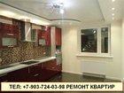 Скачать бесплатно изображение  Ремонт квартир в Раменском 35121889 в Раменском