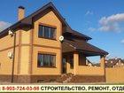 Смотреть изображение  Строительство домов и коттеджей в Одинцовском районе 35125692 в Одинцово
