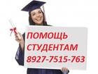 Свежее foto Курсовые, дипломные работы Помощь студентам в написании проектов 34538724 в Октябрьском