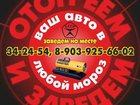 Изображение в Авто Автосервис, ремонт Отогрев двигателя автомобиля безопасной тепловой в Омске 1000