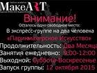 Скачать фотографию Курсы, тренинги, семинары Экспресс-группа на два человека Парикмахерское искусство, 33616822 в Омске