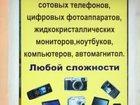 Свежее фотографию  Ремонт сотовых телефонов ноутбуков планшетов пк 33773663 в Омске