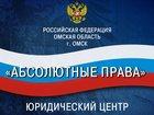 Изображение в   Юридический центр, окажет высококвалифицированную в Омске 120