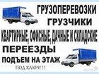 Уникальное фотографию  Грузоперевозки, грузчики, переезды, вывоз мусора, Межгород, Казахстан 33922486 в Омске