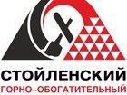 Изображение в   ОАО «Стойленский горно-обогатительный комбинат» в Старом Осколе 0