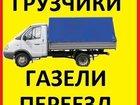 Скачать бесплатно фотографию Транспорт, грузоперевозки Грузчики, Грузоперевозки Омск Недорого 34570057 в Омске
