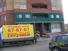 Скачать бесплатно foto Грузчики Грузовое такси по г, Омску и области 34803648 в Омске