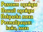 Фотография в   Ателье Натали предлагает свои услуги по в Омске 0