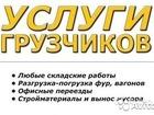 Новое foto  офисные и квартирные переезды, Грузчики 37786772 в Омске