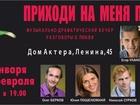 Фотография в Развлечения и досуг Концерты, фестивали, гастроли 16 января в 19:00 на сцене Дома Актёра (ул. в Омске 400