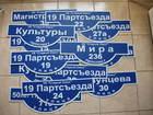 Изображение в Для детей Разное Адресный указатель, или домовой знак - конструкция, в Омске 450