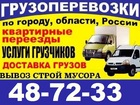 Уникальное foto Транспорт, грузоперевозки Грузоперевозки переезды Омск область межгород ГРУЗОТАКСИ 39335169 в Омске