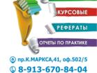 Смотреть foto Курсовые, дипломные работы Заказать решение теста в Омске 39570161 в Омске