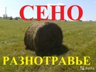 Новое foto Корм для животных Свежее сено, разнотравье, в рулонах 39876411 в Омске