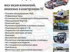 Смотреть фотографию  Регистрация в гаи всех изменений,вносимых в конструкцию транспортног средства 39913336 в Омске