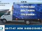 Уникальное foto Транспортные грузоперевозки Грузоперевозки по Омску,области,межгороду 45524109 в Омске