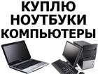 Просмотреть изображение Компьютеры и серверы КУПЛЮ КОМПЬЮТЕР ЛЮБОЙ МОДЕЛИ 51375206 в Омске