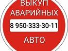 Скачать бесплатно foto Разное Выкуп Авто в Омске, Сегодня! 55426514 в Омске