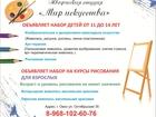 Увидеть foto  Курсы рисования, живописи и вокала 67382411 в Омске