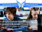 Скачать бесплатно фотографию Курсы, тренинги, семинары Компьютерные курсы для взрослых и детей 67921922 в Омске