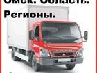 Просмотреть foto Другие строительные услуги Доставка грузов 3 и 5 тонн, фургоны 73450857 в Омске