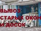Вывоз мусора,старые окна,двери,балконные рамы