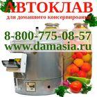 Автоклав газовый для домашнего консервирования цена