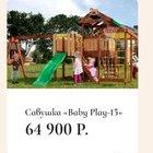 Детская площадка Савушка Baby Play-15