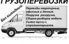 Грузоперевозки, доставка,переезды,вывоз мусора