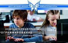 Компьютерные курсы для взрослых и детей
