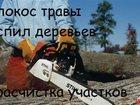 Уникальное foto Ландшафтный дизайн Расчистка дачных участков, демонтаж строений, Строительные работы 33100847 в Орехово-Зуево