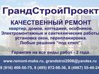 Скачать бесплатно foto  Качественный ремонт квартир и домов 33619981 в Орехово-Зуево