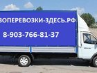Уникальное фотографию Транспорт, грузоперевозки грузоперевозки частник переезды 34405071 в Электростали
