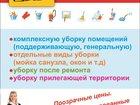 Фото в   Мы предлагаем следующие виды уборки: генеральная, в Орехово-Зуево 1200