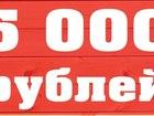 Фото в   Профессиональноe и грамотное юридическое в Орехово-Зуево 5000