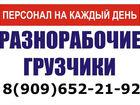 Смотреть изображение Транспорт, грузоперевозки Переезд, Услуги грузчиков разнорабочих, Демонтаж 37851774 в Орехово-Зуево