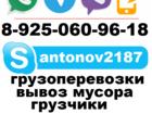 Свежее фотографию Транспортные грузоперевозки Грузоперевозки Орехово-Зуево газель 50826908 в Орехово-Зуево