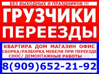 Просмотреть изображение Транспортные грузоперевозки Услуги грузчиков и разнорабочих 31029948 в Орехово-Зуево
