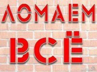 Скачать фотографию  Строительство, Ремонт, Отделка, Снос деревянных домов, Кровля, Заборы 32529484 в Орехово-Зуево