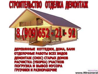 Свежее фото Другие строительные услуги Расчистка дач, участков, Строительство и отделка домов, коттеджей 33015127 в Орехово-Зуево