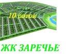 Просмотреть foto Земельные участки Продам участок в Заречье 32453149 в Оренбурге