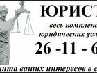 Изображение в   Специалист в области гражданского права (все в Оренбурге 0