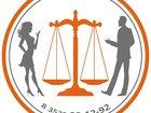 Фото в Услуги компаний и частных лиц Юридические услуги Если вам не удалось достичь соглашения о в Оренбурге 300