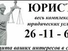 Фото в Услуги компаний и частных лиц Юридические услуги Защита Ваших прав в суде. Консультации. Составление в Оренбурге 0