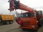 Скачать бесплатно изображение Автокран Кран Кс-55713-1В-4 35056407 в Оренбурге