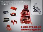 Изображение в   Ставропольский склад предлагает запчасти в Оренбурге 34620